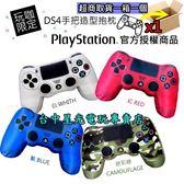 【SONY原廠授權】PS4 DUALSHOCK 4 控制器 DS4手把造型抱枕【迷彩綠】台中星光電玩