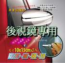 Car Life:: 汽車車身防刮防擦3M保護貼-後視鏡專用-10X15CM (2入/組)