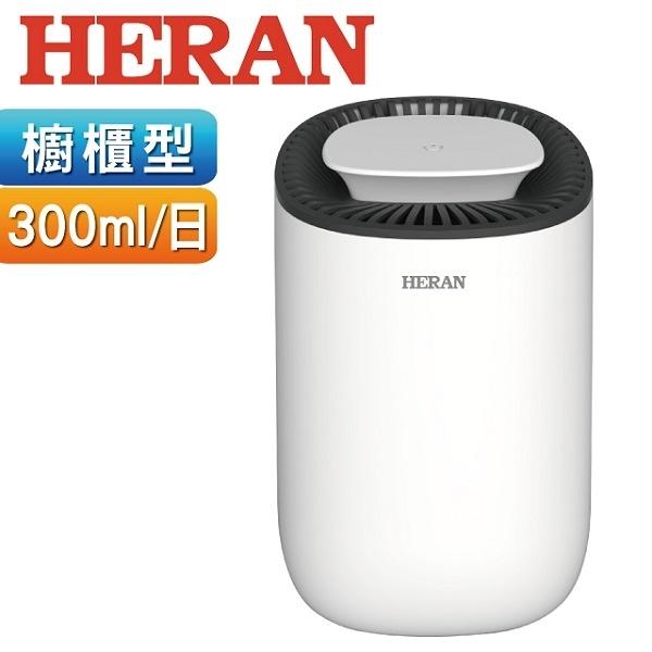 (福利電器)HERAN禾聯電子式除濕機 小坪數/衣櫃/書櫃 除溼新利器 安靜/省電(HDH-03NT010)全新公司貨