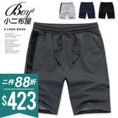 短褲 素面棉褲拉鍊休閒褲運動褲【NZ71902】