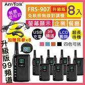 ANY TALK FRS-907 免執照 NCC 認證 無線 對講機 (8入) 贈耳麥 可USB供電 輕巧 顯示電量 可寫妨擾碼