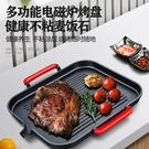 烤肉盤 電磁爐烤盤韓式麥飯石煎烤盤家用不黏無煙烤肉鍋牛排鐵板燒烤肉盤【幸福小屋】