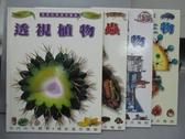 【書寶二手書T5/少年童書_QNJ】透視植物_透視結構物_透視昆蟲等_共4本合售
