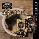 日本 雀巢 金牌黑咖啡系列 (9入裝) 18g 濃厚黑咖啡 黑咖啡 咖啡 即溶咖啡 沖泡飲品 即溶