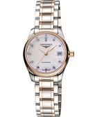 【滿額禮電影票】LONGINES 浪琴 巨擘系列真鑽18K玫塊金機械女錶-珍珠貝x雙色版 L21285897