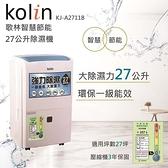 (福利電器)Kolin歌林 智慧一級節能自動濕控銀離子抗菌27公升強力除濕機(KJ-A2711B)大容量除溼最好用