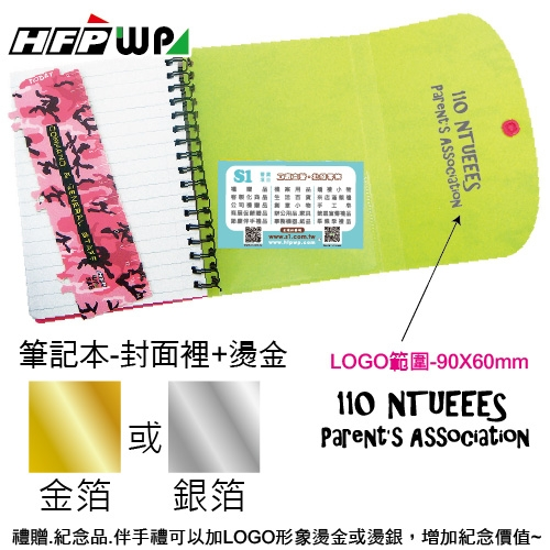 44元/個【100個含燙金】HFPWP橫式筆記本(A6)100張80磅內頁.附索引尺.限量商品 NA6-BR100