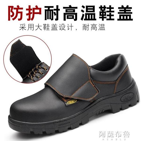 安全鞋 電焊工勞保鞋男士工地透氣防燙防臭安全工作鋼包頭防砸防刺穿老保 阿薩布魯