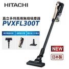 【24期0利率】HITACHI 日立 PVXFL300T 直立手持兩用無線吸塵器 (1年保固) PV-XFL300T 日本製
