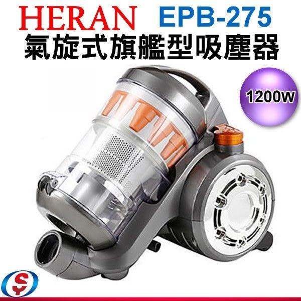 【信源電器】HERAN禾聯 氣旋式旗艦型吸塵器(免紙袋) EPB-275