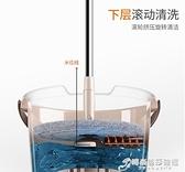 拖把 拖把桿旋轉通用免手洗家用一拖平板懶人地拖拖布墩布拖地神器桶凈 時尚芭莎