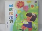 【書寶二手書T6/兒童文學_DUX】蚯蚓泡泡戰_唐土兒
