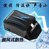 酷奇筆記本抽風散熱器 側吸式電腦降溫聯想惠普宏碁通用15.6英寸 電購3C