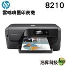 【限時促銷 ↘4490元】HP OfficeJet Pro 8210 無線雲端雙面噴墨印表機