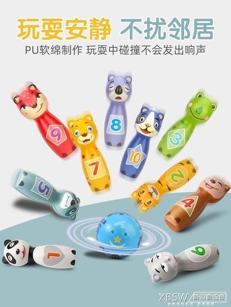 保齡球兒童玩具1寶寶益智彈力球類室內套裝幼兒園2-3歲男女孩皮球 『新佰數位屋』
