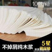 廚房紙吸油紙擦手紙廚房專用紙吸水紙抽取式油炸去油污抽紙1500張