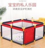 兒童海洋球池圍欄室內家用寶寶玩具室內摺疊圍欄嬰兒波波球收納筐YJT 暖心生活館