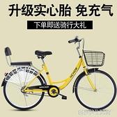 實心胎自行車女式成人單車輕便男式免充氣普通代步中大學生通勤車 【優樂美】YDL