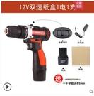 鋰電鉆充電鉆手電鉆電動螺絲刀24V雙速電鉆家用手槍鉆多功能電鉆 雙12