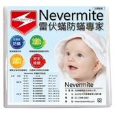 NEVERMITE 雷伏螨 防螨床墊套 雙人