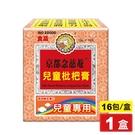 京都念慈菴 兒童枇杷膏 16包/盒 專品藥局【2007104】