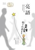 亮語:大小人專屬的語文生活誌  第36期:是誰殺了小王子?