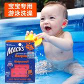 美國MACK新生耳塞隔音飛機游泳洗澡防水噪音睡覺鞭炮 聖誕節全館免運