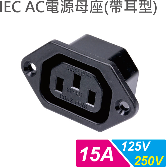IEC 電源母插座 / 3P AC電源母插座(帶耳型) 15A/125VAC & 15A/250VAC