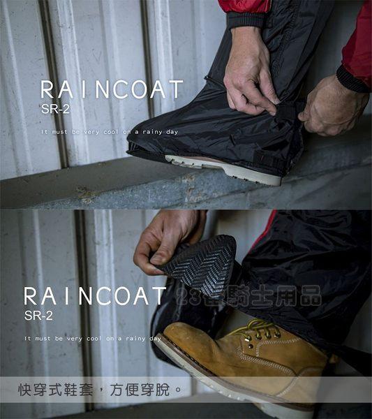 【SOL SR-2 運動型雨衣】SR2  兩件式風雨衣 側邊拉鏈 含隱藏式鞋套 3M反光條 藍色