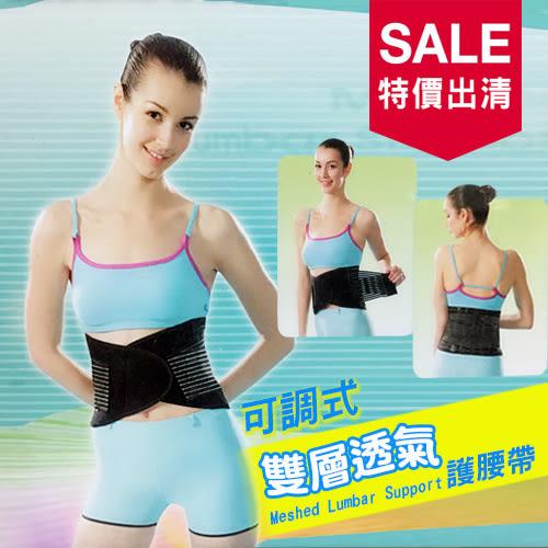 成功可調式雙層透氣護腰帶-出清特賣
