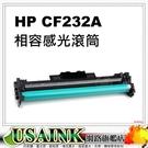 USAINK HP CF232A / No.32A 相容感光滾筒 M203d/M203dn/M203dw/M148fdw/M148dw/M118dw/CF230A