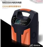 汽車電瓶充電器 汽車電瓶充電器12v24v伏摩托車蓄電池全智慧純銅修復大功率充電機 樂芙美鞋YXS