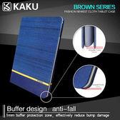 蘋果 iPad Pro 10.5 Pro 9.7 布朗系列 平板皮套 支架 平板保護套 平板套 智能休眠 布紋皮套 透氣 散熱