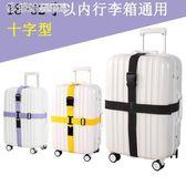 行李箱綁帶十字打包帶子 捆綁帶旅行拉桿箱固定行李尼龍打包繩 繽紛創意家居