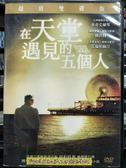影音專賣店-P03-403-正版DVD-電影【在天堂遇見的五個人 超值雙碟版】-強沃特 艾倫鮑絲汀 傑夫丹尼