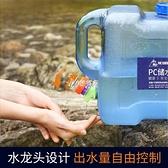 儲水桶 戶外水桶帶龍頭車載自駕游儲水箱純凈礦泉水家用儲水用蓄水塑料桶 快速出貨