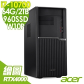 【現貨】ACER VM6670 專業繪圖電腦 i7-10700/RTX4000 8G/64G/960SSD+2T/500W/W10P/Veriton M
