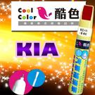 KIA 起亞汽車專用,酷色汽車補漆筆,各式車色均可訂製,車漆烤漆修補,專業色號調色