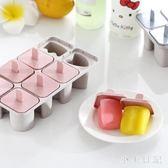 家用冰淇淋模具 冰淇淋制冰盒冰格雪糕模具家用夏季冰箱做凍冰用 LJ2457『小美日記』