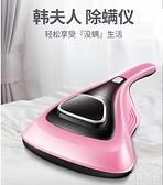 除螨儀 220V韓夫人除螨儀紫外線殺菌機家用床上去螨蟲神器吸塵器床鋪除吸小型 快速出貨YJT