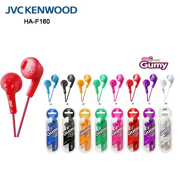 JVC HA-F160 果凍多彩耳塞式耳機,公司貨保固