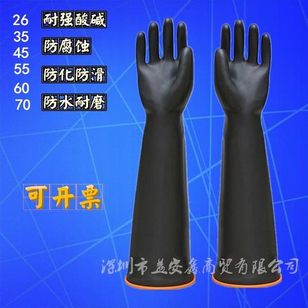 勞保手套 耐酸堿工業勞保手套橡膠耐磨耐油防腐蝕化工防水膠皮手套加厚加長 星河光年