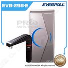 《升級上架-EVERPOLL》櫥下型/廚下型雙溫UV觸控飲水機/熱飲機EVB-298-E/EVB298-E