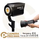 ◎相機專家◎ Nanlite 南光 Forza60 LED 聚光燈 攝影燈 補光燈 影視燈 Nanguang南冠 公司貨