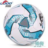 年末鉅惠 lydoo/萊度新款PU機縫足球4號5號兒童小學生室內外訓練比賽足球