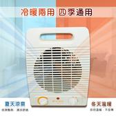現貨 【富士雅麗 FUJI-GRACE】速熱三段式暖風扇 電暖器 暖氣機MZ-410003