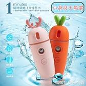 納米噴霧補水儀學生可愛便攜充電式少女手持加濕器美容保濕蒸臉儀快速出貨