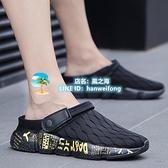 防滑半拖鞋潮夏季沙灘鞋涼鞋大碼涼拖潮流鞋韓版時尚外穿男洞洞鞋【風之海】