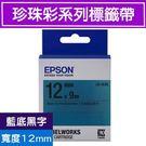 【愛普生 EPSON 標籤帶】 LK-4LBL藍底黑字標籤帶12mmx9M珍珠彩