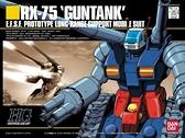 鋼彈模型 HGUC 1/144 RX-75 鋼坦克 機動戰士0079一年戰爭 TOYeGO 玩具e哥
